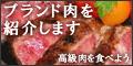 高級肉を食べよう[5000円コース](スマホ限定)