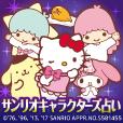サンリオキャラクターズ占い(330円コース)