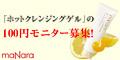マナラ ホットクレンジングゲル 100円モニターのポイント対象リンク