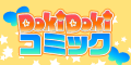 DokiDokiコミック[300円コース]