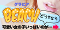 グラビアbeach[300円コース]