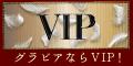 グラビアVIP[300円コース]