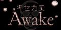 キセカエAwake[300円コース]