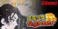コミックfighter[300円コース]