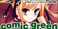 comic green[300円コース]