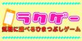 ラクゲー[300円コース]