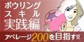 Bowling Lesson -実践編-[5000円コース]