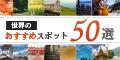 世界のおすすめ観光スポット50選[500円コース]