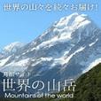 世界の山岳(500円コース)のポイント対象リンク