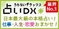占いDX[300円コース]