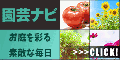 園芸ナビ[500円コース]