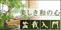 盆栽入門[500円コース]