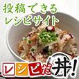 レシピだ丼![500円コース]