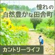 カントリーライフ[500円コース]