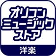 オリコンミュージックストア洋楽[800円コース]