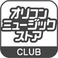 オリコンミュージックストアCLUB[2000円コース]