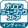 オリコンミュージックストアインディーズ[800円コース]