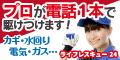 ライフレスキュー24[1000円コース]