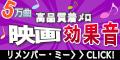 効果音¥8▲映画メロ&シネマ効果音▲[300円コース]